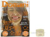 Domani (ドマーニ) 2013年 08月号 《貼り込みサンプル》 シャネルBBクリーム約200円分