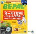 BE-PAL (ビーパル) 2016年 09月号 《付録》 mont-bell「山の日」ピンズ2個セット