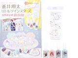 蒼井翔太×リトルツインスターズコラボ公式BOOK 《付録》 限定ネイルセット
