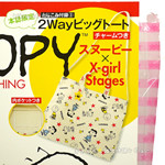 with SNOOPY 《付録》 スヌーピー×X-girl Stages 2Wayビッグトート チャーム