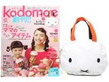 kodomoe (コドモエ) 2013年 12月号 《付録》 ミッフィーFace Bag