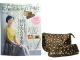 大人のおしゃれ手帖 2014年 10月号 《付録》 パドカレ ポーチ&ペンケースセット