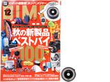 DIME (ダイム) 2018年 12月号 《付録》 ロボット掃除機「ルンバ」メジャー