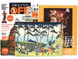 日経おとなのOFF (オフ) 2017年 01月号 《3大付録》 若冲クリアファイル、2017年名画カレンダーほか