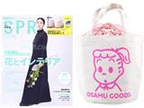 SPRiNG (スプリング) 2021年 5月号増刊 《付録》 OSAMU GOODS®(オサムグッズ)お出かけトート&保冷・保温巾着セット
