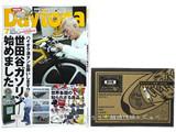 Daytona (デイトナ) 2013年 07月号 《付録》 世田谷ベース的「にゅ」シューレース・プレート