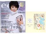 eclat (エクラ) 2016年 01月号 《付録》 山本容子「アリス」銅版画カレンダー2016