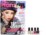 Ranzuki (ランズキ) 2014年 02月号 《付録》 GYDA ネイルカラー4色セット