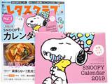 レタスクラブ 2018年 11月増刊号 《付録》 SNOOPY(スヌーピー)カレンダー2019