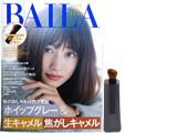 BAILA (バイラ) 2015年 11月号 《付録》 濱田マサル プロデュース 消しゴムブラシ
