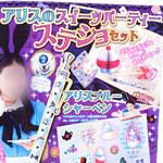 【速報】2016年10月号付録 今ドキ女子のおしゃれカギつき手帳