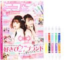 ニコ☆プチ 2018年 10月号 《付録》 ZIDDY5本10色カラーペンセット
