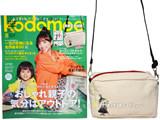 kodomoe (コドモエ) 2014年 08月号 《付録》 ムーミン「リトルミィ」 ポーチにもなるポシェット