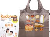 kodomoe (コドモエ) 2015年 10月号 《付録》 からすのパンやさん ショッピングBAG