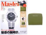 Mono Master (モノマスター) 2021年 03月号 《付録》 HAMILTON(ハミルトン)財布としても使える じゃばら式カードケース