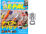 BE-PAL (ビーパル) 2020年 06月号 《付録》 コールマン 11WAY マルチ・ツール