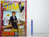 DIME (ダイム) 2012年 10/16号 《付録》 タッチペン付きボールペン