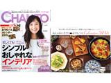 CHANTO (チャント) 2015年 01月号 《付録》 毎月レシピ付き!おうちバルカレンダー2015