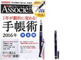 日経ビジネス Associe (アソシエ) 2015年 11月号 《付録》 アソシエ特製万年筆