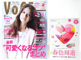VoCE (ヴォーチェ) 2013年 02月号 《付録》 全58ブランド2013新色カタログ