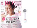 &ROSY (アンドロージー) 2021年 03月号 《付録》 クリニカルサロン シーズ・ラボ マイクロカレント美顔器