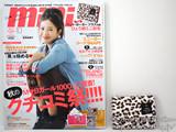 mini (ミニ) 2012年 10月号 《付録》 ヘッド・ポータープラス特製ひょう柄ミニ財布
