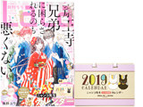 LaLa (ララ) 2019年 01月号 《付録》 夏目友人帳 ニャンコ先生 カレンダー