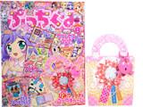 ぷっちぐみ 2015年 08月号 《付録》 ひみつノート&ロックチャーム