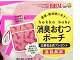 たまごクラブ 2014年 12月号 《応募者全員サービス》hakka baby(ハッカベビー)消臭おむつポーチ