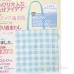 【速報】2013年09月号付録 INGNI(イング)、キース・へリング、GLAD NEWS×桜井莉菜