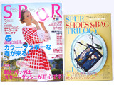 SPUR (シュプール) 2013年 03月号 《付録》 KENZOステッカー、別冊SPUR SHOES & BAG TRILOGY