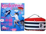 kodomoe (コドモエ) 2014年 04月号 《付録》 リサとガスパール×HusHusH 保冷機能付きランチバッグ