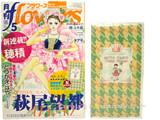 月刊 flowers (フラワーズ) 2014年 05月号 《付録》 萩尾望都描きおろしイラストつき チケットホルダー