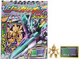 新幹線変形ロボ シンカリオン 超進化ファンブック 春号 《付録》 てれびくん E5はやぶさ ゴールドフィギュア