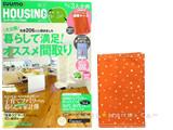 月刊 HOUSING (ハウジング) 2013年 04月号 《付録》 KEYUCA通帳ケース
