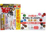 Yen SPA! (エンスパ) 2014年 1/13号 《付録》 2014投資カレンダー