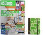 月刊 HOUSING (ハウジング) 2014年 04月号 《付録》 karimoku 打ち合わせノート