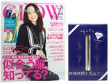 GLOW (グロー) 2014年 03月号 《付録》 アガットの宝石みたいなボールペン
