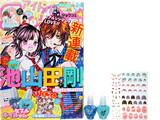 Sho-Comi (少女コミック) 2016年 2/5号 《付録》 片翼のラビリンス ダブルネイルセット