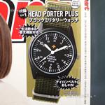 smart (スマート) 2013年 03月号 《付録》 HEAD PORTER PLUS ブラックミリタリーウォッチ