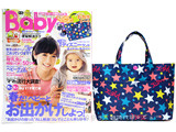 Baby-mo (ベビモ) 2014年 04月号 《付録》 X-girl Stages 2つのポケットお散歩トート