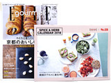 ELLE gourmet (エル・グルメ) 2018年 01月号 《付録》 グルメな朝食カレンダー