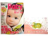 AERA with Baby (アエラ ウィズ ベビー) 2014年 12月号 《付録》 2015年カレンダー&予防接種スケジュール
