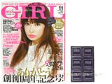 and GIRL (アンドガール) 2013年 11月号 《付録》 コスメデコルテ モイスチュアリポゾーム 1,134円分