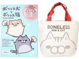 ボンレス犬とボンレス猫 むっちむっちBOOK 《付録》 どっちもボンレス トートバッグ