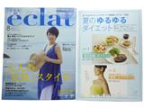 eclat (エクラ) 2013年 08月号 《付録》 夏のゆるゆるダイエット