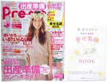 Pre-mo (プレモ) 2014年 02月号 《付録》 春・夏生まれ 男の子&女の子 幸せ名前BOOK