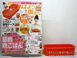 おはよう奥さん 2012年 05月号 《付録》 Big! シリコン調理ケース