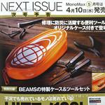 【速報】2013年05月号付録 BEAMS(ビームス)の特製ケース&ツールセッ