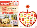 月刊 HOUSING (ハウジング) 2015年 03月号 《付録》 ル・クルーゼ ハート型ミトン&マグネットフック